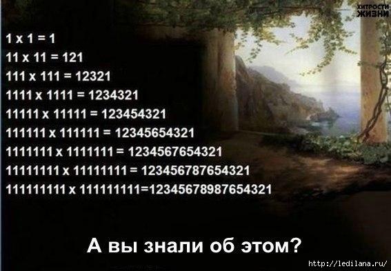 А вы об этом знали (567x393, 109Kb)