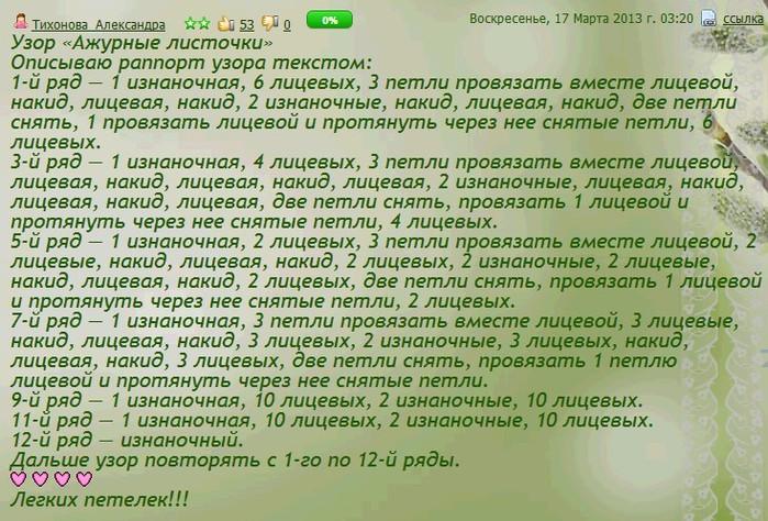 4683827_20130317_073505 (700x474, 144Kb)