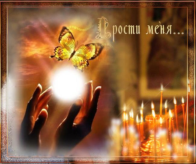 4449415_Prosti_menya (650x543, 430Kb)