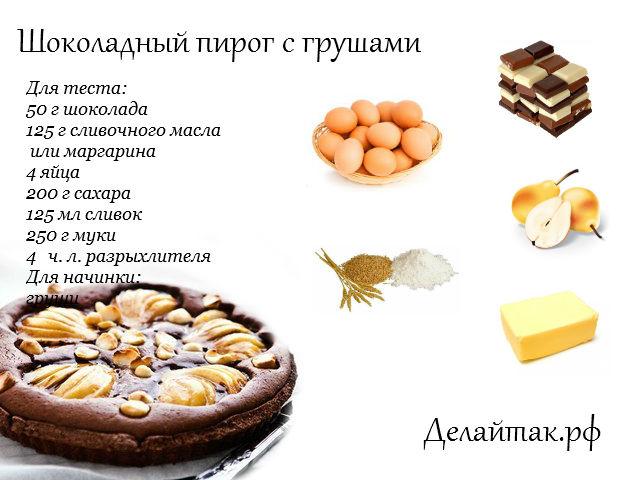 4278666_shokoladniipirogsgryshami (640x480, 61Kb)