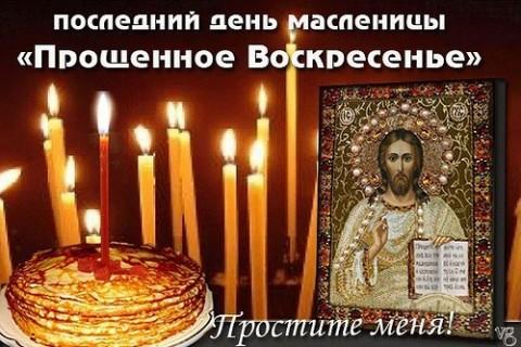 Прощённое воскресение - свечи (480x320, 64Kb)