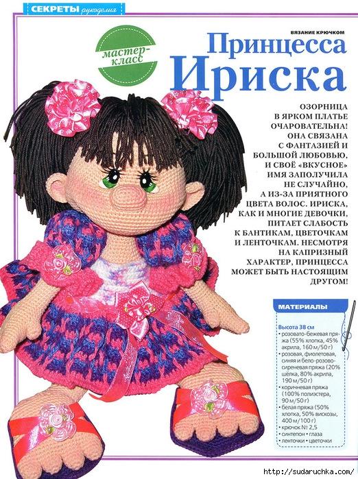 Вязанная кукла - принцесса
