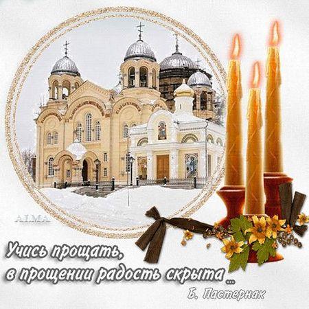 Прощенное воскресенье 2013 смс   Короткие стихи на Прощенное воскресенье прикольные   Прощеное воскресенье 2013 открытки прошу прощения Proschenoe voskresenie 4 картинка/3143891_Proschenoe_voskresenie_4 (450x450, 52Kb)