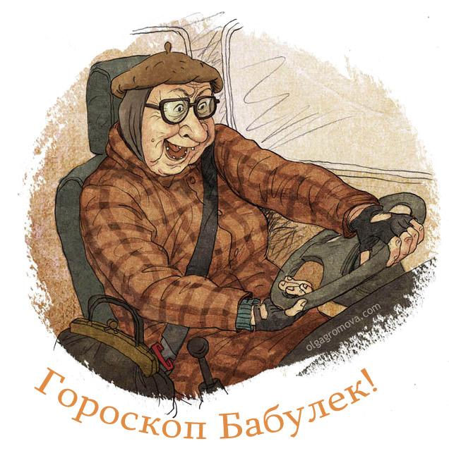 Гороскоп бабулек (636x650, 165Kb)