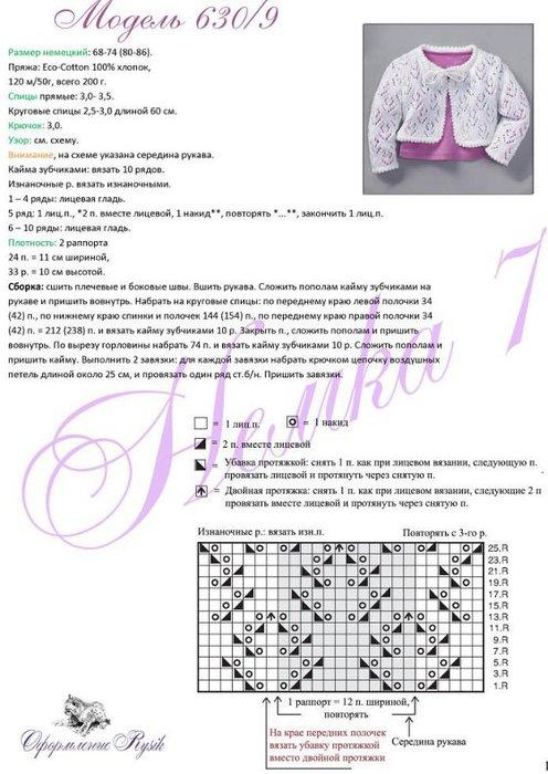1339429504_bel-dlya-devoch2 (496x700, 80Kb)