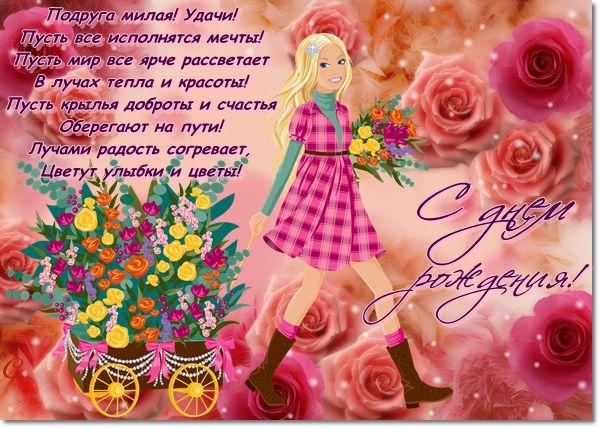 Поздравление для девочки от подруги