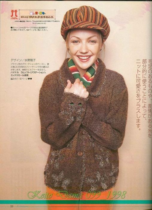 Keito Dama 099_1998 020 (508x700, 291Kb)