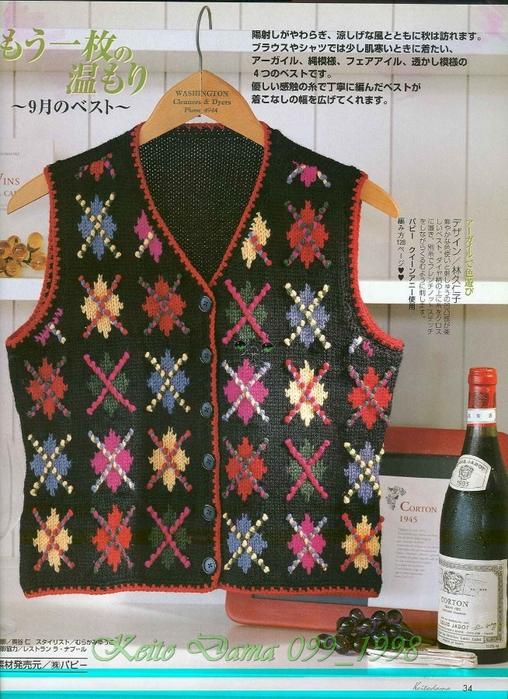 Keito Dama 099_1998 025 (508x700, 330Kb)
