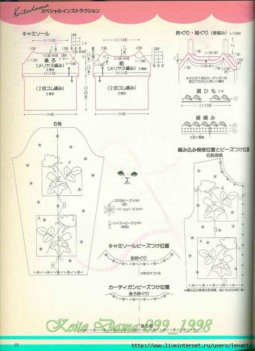 Keito Dama 099_1998 038 (508x700, 249Kb)