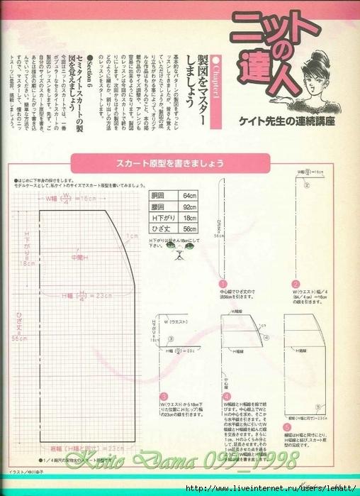 Keito Dama 099_1998 043 (508x700, 264Kb)