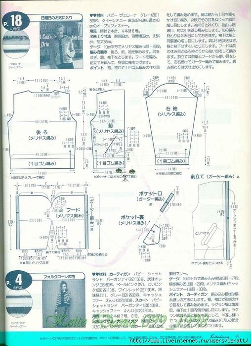 Keito Dama 099_1998 047 (508x700, 297Kb)