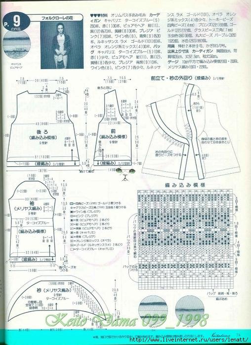 Keito Dama 099_1998 053 (508x700, 320Kb)