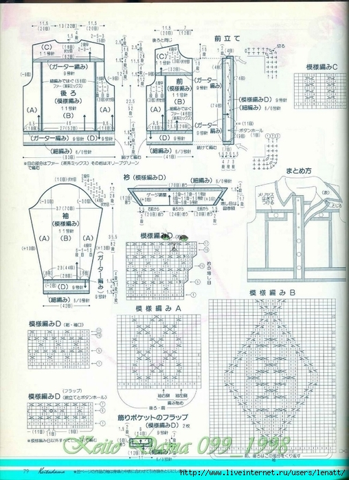 Keito Dama 099_1998 058 (508x700, 313Kb)