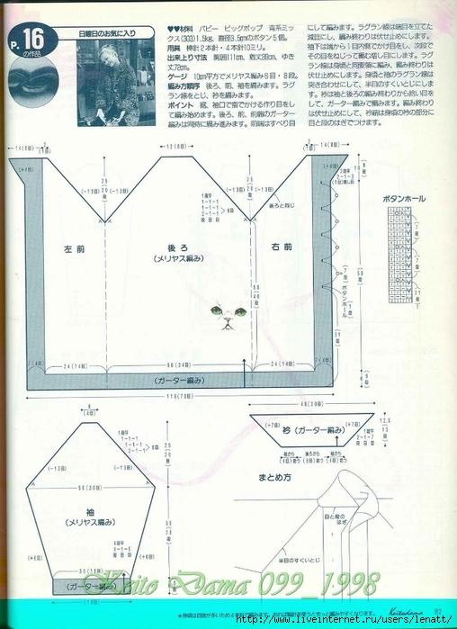 Keito Dama 099_1998 059 (508x700, 247Kb)