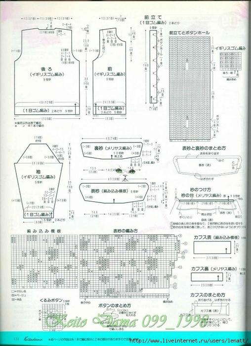 Keito Dama 099_1998 088 (508x700, 282Kb)