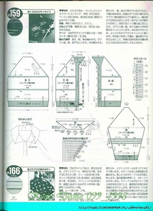 Keito Dama 099_1998 095 (508x700, 291Kb)