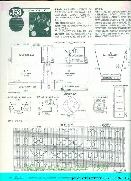 Keito Dama 099_1998 098 (508x700, 298Kb)