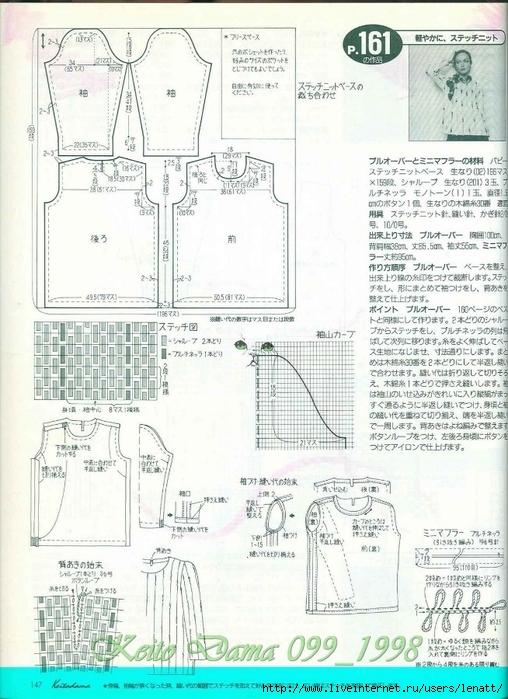 Keito Dama 099_1998 104 (508x700, 292Kb)