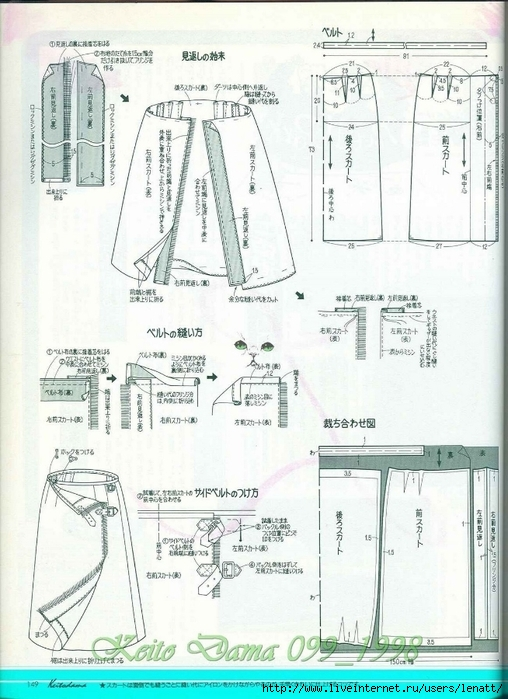 Keito Dama 099_1998 106 (508x700, 269Kb)