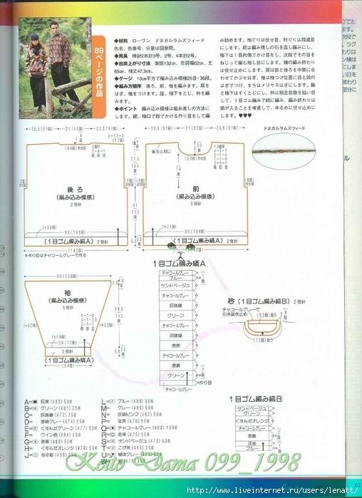 Keito Dama 099_1998 125 (508x700, 240Kb)