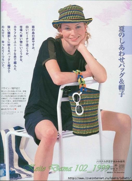 Keito Dama 102_1999 015 (508x700, 295Kb)