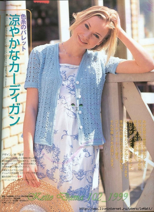 Keito Dama 102_1999 034 (508x700, 358Kb)