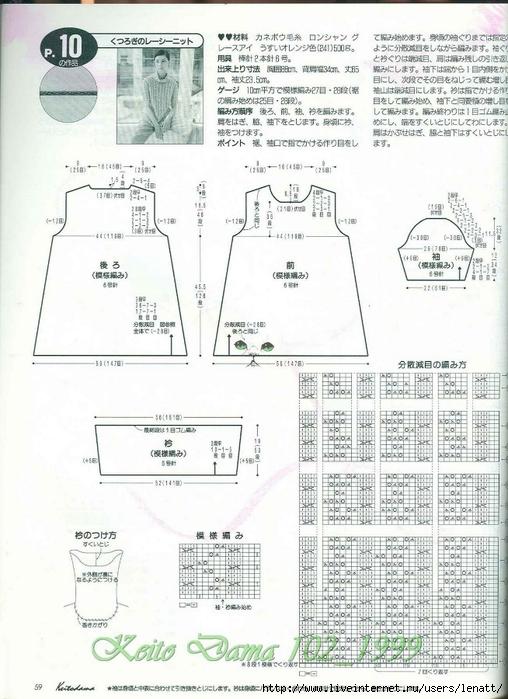 Keito Dama 102_1999 041 (508x700, 260Kb)
