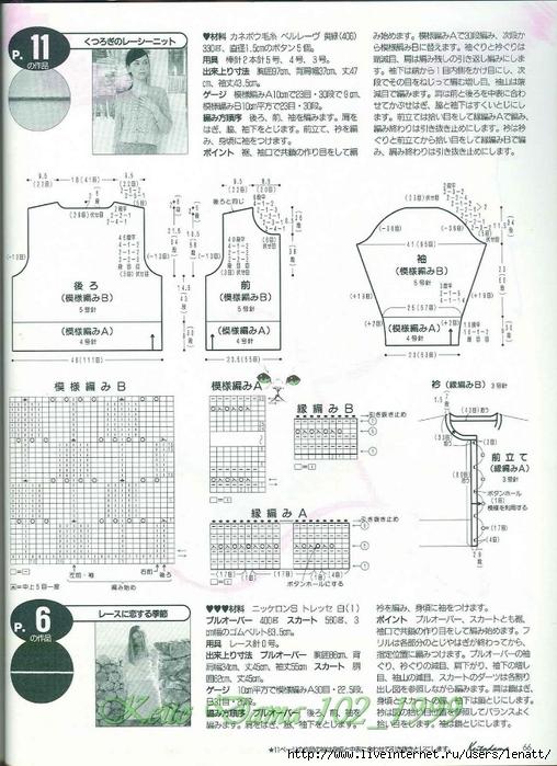 Keito Dama 102_1999 048 (508x700, 283Kb)