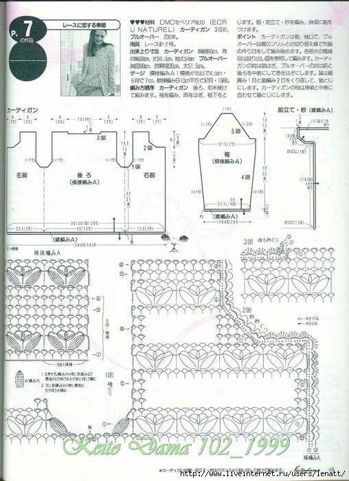 Keito Dama 102_1999 050 (508x700, 291Kb)