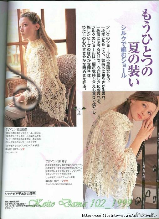 Keito Dama 102_1999 061 (508x700, 314Kb)