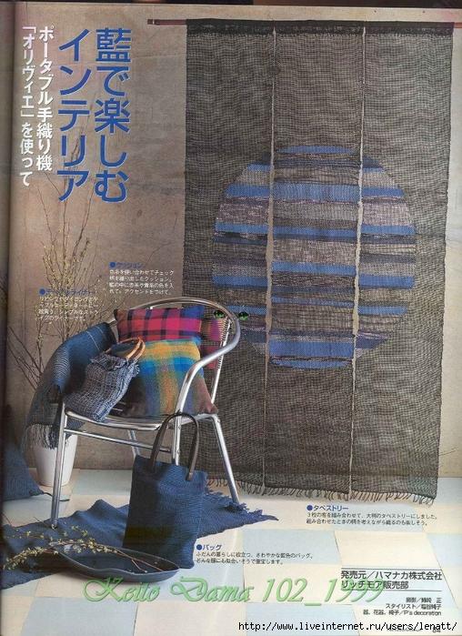 Keito Dama 102_1999 065 (508x700, 354Kb)