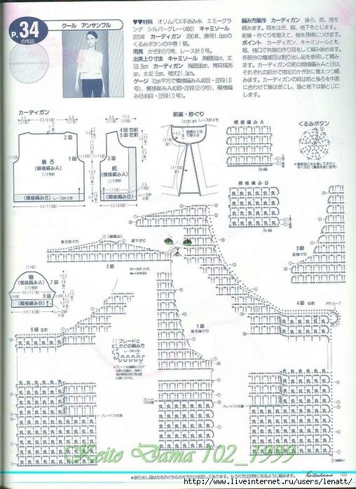 Keito Dama 102_1999 079 (508x700, 300Kb)