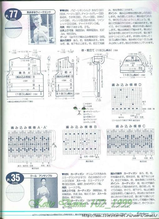Keito Dama 102_1999 081 (508x700, 301Kb)