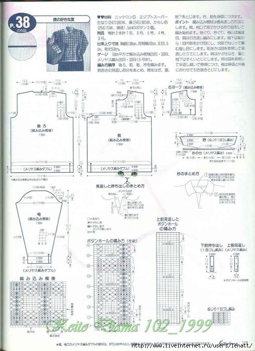 Keito Dama 102_1999 085 (508x700, 260Kb)