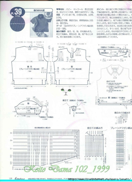 Keito Dama 102_1999 086 (508x700, 259Kb)