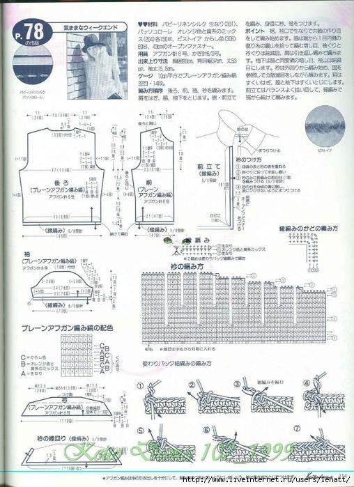 Keito Dama 102_1999 091 (508x700, 296Kb)