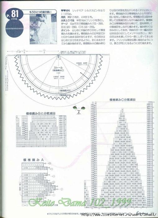 Keito Dama 102_1999 093 (508x700, 265Kb)