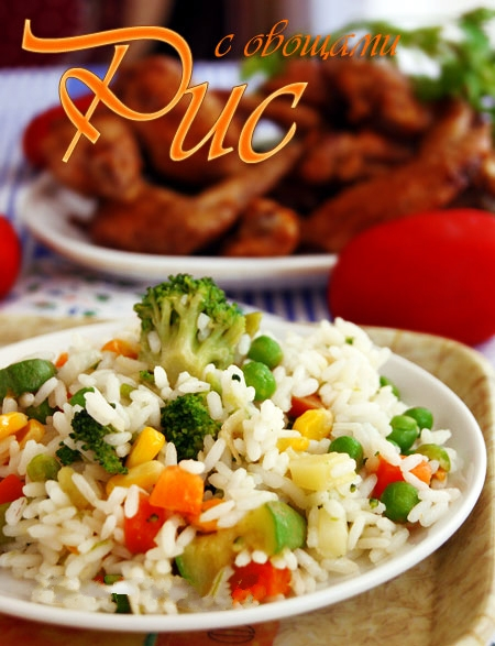 rice with vegetables (450x587, 186Kb)