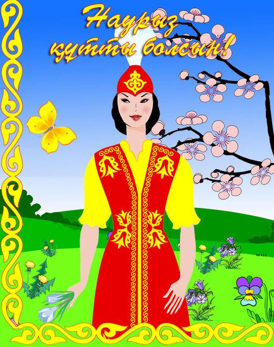 Казахская поздравительная открытка 39