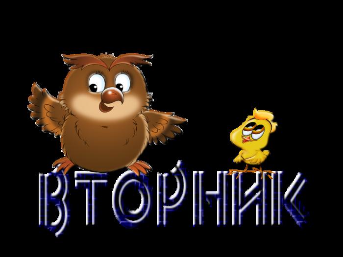 3821971_vtornik (700x525, 206Kb)