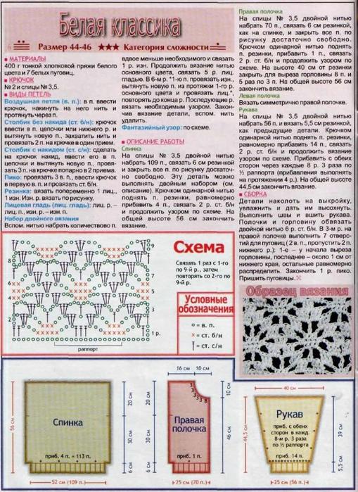 Схемы-вязания-00002 (509x700, 333Kb) .