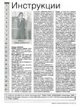 Превью ВМП 5 2013 (12) (529x700, 364Kb)
