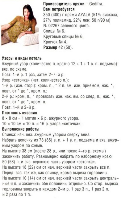 4121583_ajurniidjemper1 (392x643, 103Kb)