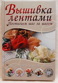 vyshivka_lentami_kniga (225x320, 35Kb)