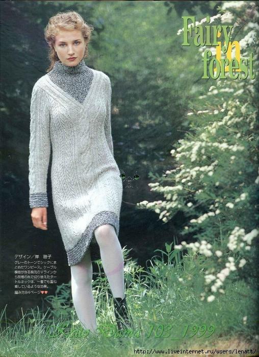Keito Dama 103_1999 007 (508x700, 347Kb)