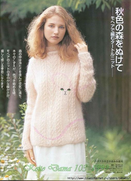 Keito Dama 103_1999 018 (508x700, 300Kb)