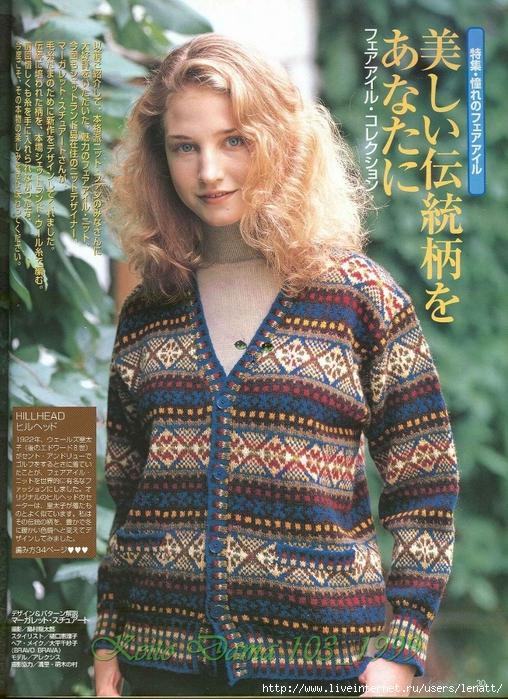 Keito Dama 103_1999 022 (508x700, 391Kb)