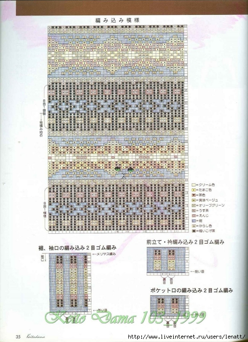 Keito Dama 103_1999 026 (508x700, 308Kb)