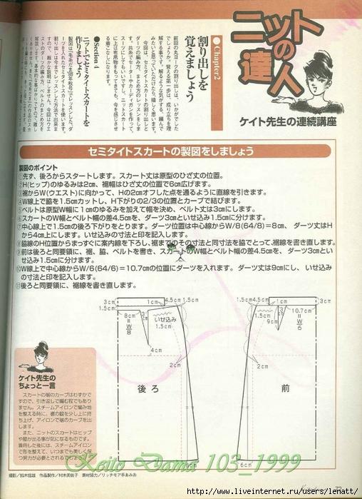 Keito Dama 103_1999 047 (508x700, 303Kb)