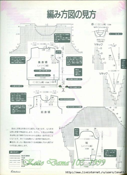 Keito Dama 103_1999 050 (508x700, 245Kb)